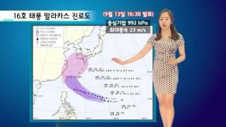 날씨속보 09월 13일 16시 발표