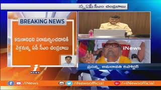 CM Chandrababu To Visit DMK Chief Karunanidhi Today at Kauvery Hospital | Chennai | iNews - INEWS