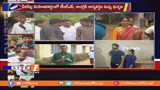 Telangana Assembly Elections 2018 | Report on Polling Status From Khammam Agency Areas | iNews - INEWS