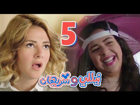 مسلسل نيللي وشريهان - الحلقه الخامسه | Nelly & Sherihan - Episode 5