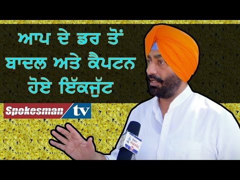 <p>Top AAP leader Sukhpal Khaira in an interview to Spokesman TV disclosed his party&#39;s election strategy. He talked at length about the policies that AAP is going to adopt for bringing state agriculture and economy on track.</p>
