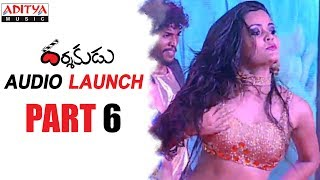 Darshakudu Audio Launch Part - 6 || Darshakudu Movie || Ashok Bandreddi, Eesha Rebba - ADITYAMUSIC