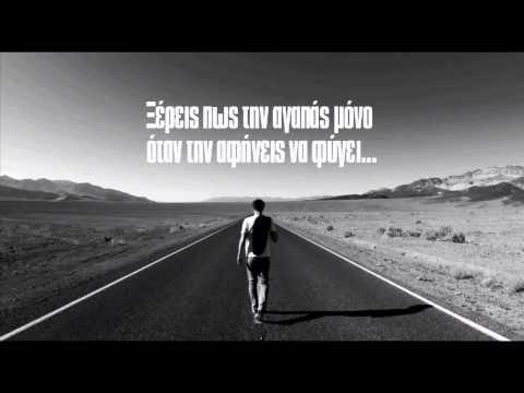Passenger - Let her go (Greek Lyrics)