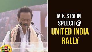 M K Stalin Speech At Mamata Banerjee's United India Rally In kolkata | Stalin | Mango News - MANGONEWS