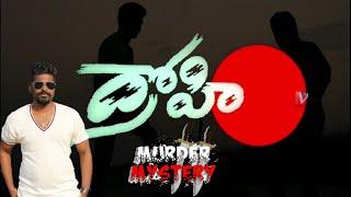 ద్రోహి   Latest Telugu Shortfilm   Kranthi Vlogger - YOUTUBE
