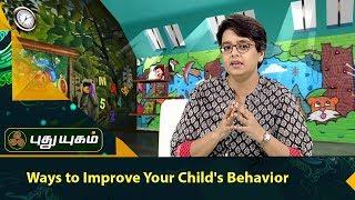 Ways to Improve Your Child's Behavior | Chinnanchiru Ulagam | Morning Cafe 19-09-2017  PuthuYugam TV Show