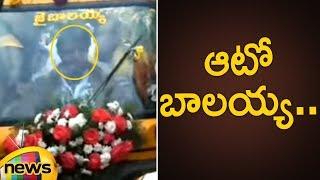 Balayya Babu Turns Into Auto Driver At Hindupur | Balakrishna Follows Chandrababu | Mango News - MANGONEWS