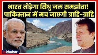 Pulwama Incident: भारत ने सिंधु जल समझौता तोड़ा तो बूँद-बूँद के लिए तरस जाएगा पाकिस्तान - ITVNEWSINDIA