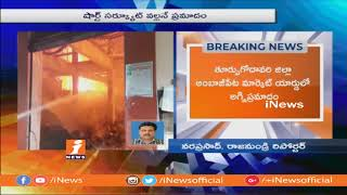 Major Blaze Mishap Due To Short Circuit at Coconut Godown in Ambajipeta Market Yard | iNews - INEWS