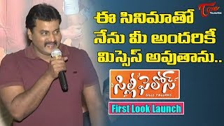 Sunil Funny Speech @ Silly Fellows First Look Launch | Allari Naresh, Sunil, Chitra | TeluguOne - TELUGUONE