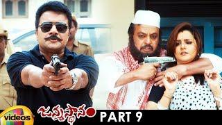 Janmasthanam 2019 Latest Telugu Full Movie   Sai Kumar   Pavani Reddy   Part 9   2019 Telugu Movies - MANGOVIDEOS