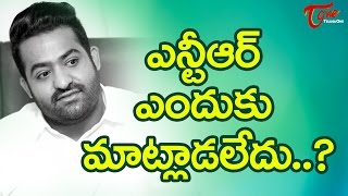 Why NTR Not Respond ? - TELUGUONE
