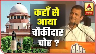 'Chowkidaar chor hai' emerged from Chhattisgarh - ABPNEWSTV