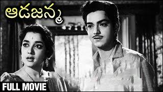 Aada Janma Telugu Full Movie | HARANADH | JAMUNA | CHANDRA MOHAN | GEENTHANJALI - RAJSHRITELUGU