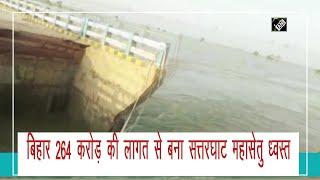 बिहार में भारी बारिश से हालात बेकाबू 264 करोड़ की लागत से बना सत्तरघाट महासेतु ध्वस्त
