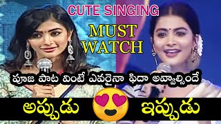 Actress Pooja Hegde Singing Mukunda & Ala Vaikuntapuramlo Songs On Stage | TFPC - TFPC