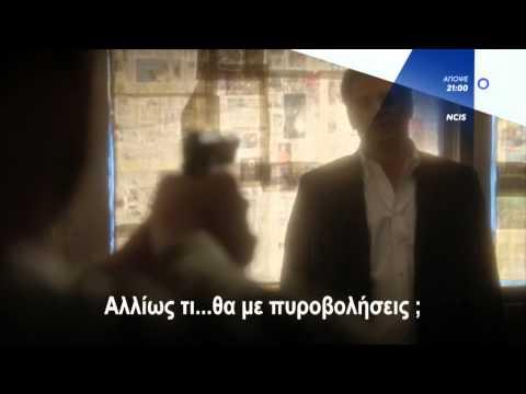 NCIS - trailer 5ου επεισοδίου (11ος κύκλος)