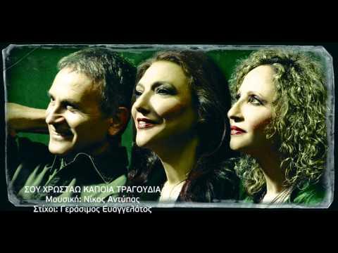 Γιώργος Νταλάρας-Ελένη Βιτάλη-Γλυκερία - Σου Χρωστώ Κάποια Τραγούδια