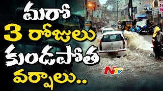 Weather Report: Heavy Rains to Continue for Next 2 days || Hyderabad || || NTV - NTVTELUGUHD