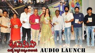 U PE KU HA Audio Launch | Rajendra Prasad | Ali | Brahmanandam | Sakshi Chowdary | TFPC - TFPC
