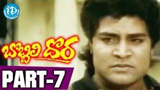 Bobbili Dora Movie Part 7 || Krishna, Vijaya Nirmala, Sanghavi || Kameshwar Rao Boyapati || Koti - IDREAMMOVIES