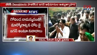 కాలినడకన తిరుమలకు వైఎస్ జగన్ : YS Jagan Visits Tirumala Tirupati | CVR News - CVRNEWSOFFICIAL