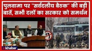 पुलवामा पर सर्वदलीय बैठक की मुख्य बातें; All Party meeting on Pulwama Highlights; Rajnath Singh - ITVNEWSINDIA
