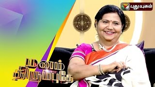Actress Kutty Padmini in Manam Thirumbuthe 05-09-2015 – Puthuyugam tv Show