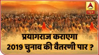 LIVE from Prayagraj: PM Modi's Kumbh Yagna for 2019 LS polls - ABPNEWSTV