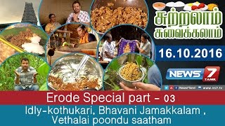 Idly-kothukari, Bhavani Jamakkalam , Vethalai poondu saatham @ Erode Special | Sutralam Suvaikalam | News7 Tamil