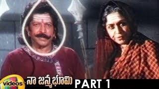Naa Janma Bhoomi Telugu Full Movie HD | Vishnuvardhan | Saroja Devi | Sangeeta |Part 1 |Mango Videos - MANGOVIDEOS