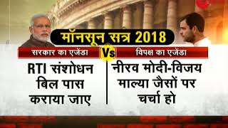 Deshhit:  Monsoon session of Parliament to start from tomorrow - ZEENEWS