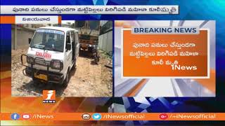 One Woman Lost Life Due To Soil Collapse In Vijayawada | iNews - INEWS