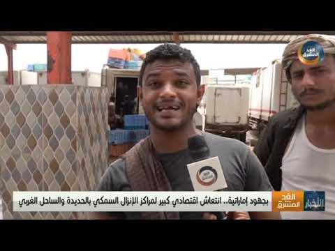 نشرة أخبار الواحدة مساءً | انتعاش تجارة المخدرات في مناطق سيطرة مليشيا الحوثي الانقلابية (5 يوليو)