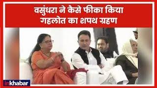 Vasundhara Raje in Gehlot-Sachin oath ceremony - ITVNEWSINDIA