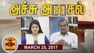 Achu A[la]sal 25-03-2017 Trending Topics in Newspapers Today | Thanthi TV Show