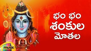 Bham Bham Shankula Mothala Song | Lord Shiva Devotional Songs | Telugu Bhakti Songs | Mango Music - MANGOMUSIC