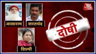 बाबा बलात्कारी, सजा पर बहस पूरी! आसाराम के वकीलों ने अधिक उम्र का हवाला दिया - AAJTAKTV