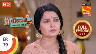 Beechwale Bapu Dekh Raha Hai - Ep 79 - Full Episode - 15th January, 2019 - SABTV
