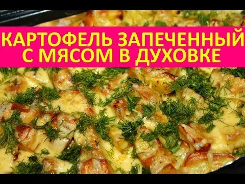 Рецепт запекания картошки с мясом в духовке в рукаве