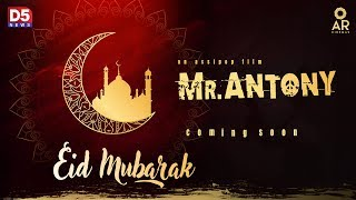 Eid Mubarak Special Trailer - Mr Antony Latest Telugu Short Film 2019 | Assi Pop | AR Cinemas - YOUTUBE