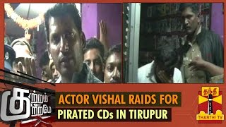"Kutram Kutrame 30/10/2014 ""Vishal Raids for Pirated CDs in Tirupur"" – Thanthi TV Show"