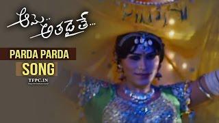 Ame Athadaite Movie Parda Parda Parda Song   Hanish   Chira Sri   TFPC - TFPC
