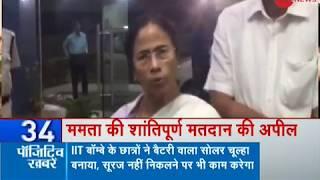 West Bengal CM Mamata Banerjee appeals for a peaceful panchayat polls - ZEENEWS
