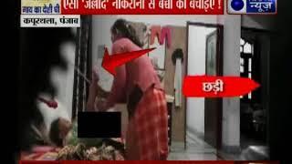 पंजाब: 19 महीने की मासूम को नौकरानी ने बेरहमी से पीटा | Suno India - ITVNEWSINDIA