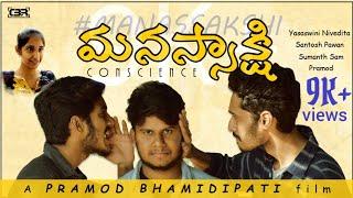 MANASSAKSHI (CONSCIENCE) Short Film || Yasaswini Nivedita, Santosh Pawan ,Sumanth Sam,Pramod, #3 CBR - YOUTUBE