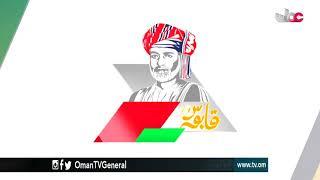 عمان في أسبوع   الجمعة 8 ديسمبر 2017م
