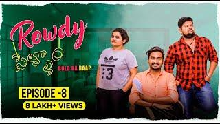 Rowdy Pellam Episode 8 | Telugu Comedy Web Series 2019 | #Ketugadu - YOUTUBE