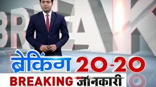 Breaking 20-20: Watch top 20 news of the day, June 22nd , 2018 - ZEENEWS