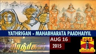 "Yathrigan – Season 4 ""Mahabharata Padhaiyil"" 16-08-2014 Thanthi tv Program"